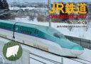 365日めくり JR鉄道カレンダー 2017年 卓上タイプ 【単行本】