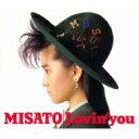 【送料無料】 渡辺美里 ワタナベミサト / Lovin' you -30th Anniversary Edition- 【初回生産限定盤】 【CD】
