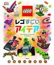 【送料無料】 レゴすごいアイデア / ダニエルリプコーウィッツ 【本】