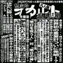 【送料無料】 DEZERT / 完売音源集-暫定的オカルト週刊誌(2)- 【凡人盤】 【CD】