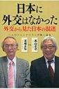 日本に外交はなかった 外交から見た日本の混迷 / 宮崎正弘 【本】