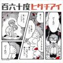 【送料無料】 ヒグチアイ / 百六十度 【CD】