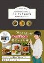 リストランテasuwa -予約の取れないレストラン- / 阿諏訪泰義 【本】