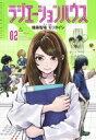 ラジエーションハウス 2 ヤングジャンプコミックス / モリタイシ 【コミック】