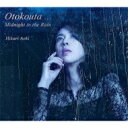 Artist Name: H - 【送料無料】 青紀ひかり / Otokouta...Midnight in the Rain 【CD】