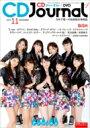 CD Journal (ジャーナル) 2016年 11月号 / CDジャーナル編集部 【雑誌】