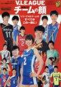 Vリーグ2016-17チームの顔 月刊バレーボール 2016年 11月号増刊 【雑誌】