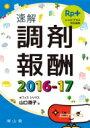 【送料無料】 RP.+レシピプラス特別編集 速解!調剤報酬2016-17 / 山口路子 【単行本】