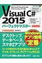 【送料無料】 Visual C#2015パーフェクトマスター 全機能解説 Windows10完全対応 Windows8.1 / 8 / 7SP1対応 Perfe...