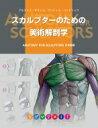 【送料無料】 スカルプターのための美術解剖学 / Uldis Zarins 【本】