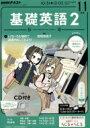 NHKラジオ 基礎英語2 CD付き 2016年 11月号 Nhkテキスト / NHKラジオ基礎英語 2 【雑誌】