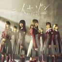 欅坂46 / 二人セゾン【初回仕様限定盤TYPE-C】 【CD Maxi】