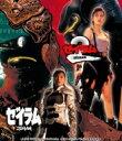 【送料無料】 ゼイラム & ゼイラム2 Blu-ray BOX 【BLU-RAY DISC】