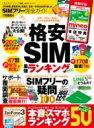 完全ガイドシリーズ156 SIMフリー完全ガイド 晋遊100%Mook Series 【ムック】