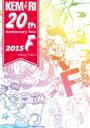 Kemuri ケムリ / KEMURI 20th Anniversary Tour 2015 「F」@Zepp Tokyo 【BLU-RAY DISC】