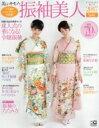 振袖美人2017 美しいキモノ 2016年 11月号増刊 【雑誌】