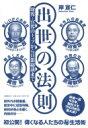 乐天商城 - 出世の法則 財界・官界のトップから日銀総裁まで / 岸宣仁 【本】