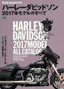 ハーレーダビッドソン2017年モデルのすべて エイムック 【ムック】