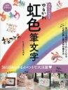 気持ちが伝わるゆるかわ虹色筆文字 / たみのともみ 【本】