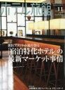 月刊 ホテル旅館 2016年 11月号 / 月刊ホテル旅館編集部 【雑誌】