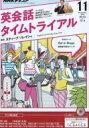 NHKラジオ 英会話タイムトライアル 2016年 11月号 NHKテキスト / NHKラジオ 英会話タイムトライアル 【雑誌】