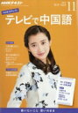NHKテレビ テレビで中国語 2016年 11月号 NHKテキスト / NHKテレビ テレビで中国語 【雑誌】