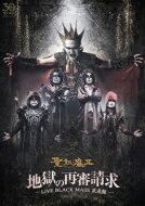 【送料無料】 聖飢魔II セイキマツ / 地獄の再審請求 -LIVE BLACK MASS 武道館- 【DVD】