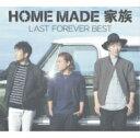 【送料無料】 HOME MADE 家族 ホームメイドカゾク / LAST FOREVER BEST 〜未来へとつなぐFAMILY SELECTION〜 【CD】