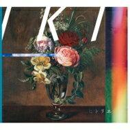 【送料無料】 ヒトリエ / IKI 【通常盤】 【CD】