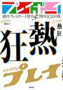 週刊プレイボーイ創刊50周年記念出版 「熱狂」 集英社ムック 【ムック】