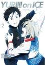 【送料無料】 ユーリ!!! on ICE 2 DVD 【DVD】