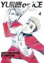 【送料無料】 ユーリ!!! on ICE 4 DVD 【DVD】