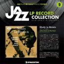 【送料無料】 隔週刊 ジャズ・LPレコード・コレクション 9号 / 隔週刊 ジャズ・LPレコード・コレクション 【本】