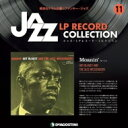 【送料無料】 隔週刊 ジャズ・LPレコード・コレクション 11号 / 隔週刊 ジャズ・LPレコード・コレクション 【本】