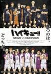 【送料無料】 ハイキュー!! 烏野高校 VS 白鳥沢学園高校 Vol.4 Blu-ray 初回生産限定版 【BLU-RAY DISC】