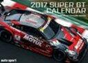 【送料無料】 Auto Sport Super Gt Calendar 2017 【ムック】