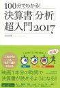 100分でわかる!決算書「分析」超入門 2017 / 佐伯良隆 【本】