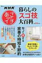 NHKあさイチ 暮らしの「スゴ技」大百科 知って得する家事の時短 & 節約 TJ MOOK 【ムック】