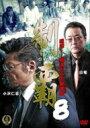 制覇8 【DVD】