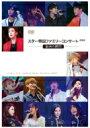 【送料無料】 スター帝国ファミリーコンサート2016 (2DVD+フォトブック+ポストカードセット) 【DVD】