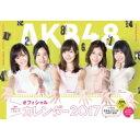 【送料無料】 AKB48グループ オフィシャルカレンダー2017 / AKB48 【本】