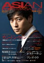 ASIAN POPS MAGAZINE 124号 / ASIAN POPS MAGAZINE編集部