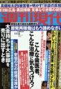 週刊現代 2016年 11月 5日号 / 週刊現代編集部 【雑誌】