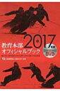 【送料無料】 教育本部オフィシャルブック 2017年度 / 全日本スキー連盟 【単行本】