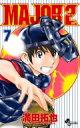 MAJOR 2nd メジャーセカンド 7 少年サンデーコミックス / 満田拓也 ミツダタクヤ 【コミック】