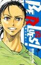 BE BLUES! 〜青になれ〜 25 少年サンデーコミックス / 田中モトユキ 【コミック】