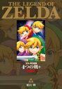 漫畫 - ゼルダの伝説 4つの剣+ 完全版 てんとう虫コミックス スペシャル / 姫川明 【コミック】
