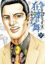 土竜の唄外伝 狂蝶の舞 7 ビッグコミックスピリッツ / 高橋のぼる 【コミック】