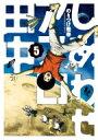 しあわせアフロ田中 5 ビッグコミックスピリッツ / のりつけ雅春 ノリツケマサハル 【コミック】