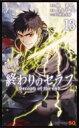 終わりのセラフ 13 ジャンプコミックス / 山本ヤマト